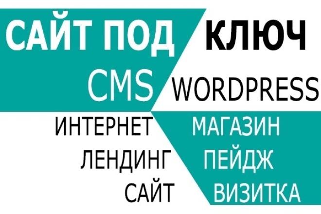 Сайт-визитка, интернет-магазин, лендинг пейдж на WordpressСайт под ключ<br>Дорогие друзья! У вас появилась отличная возможность заказать простой и функциональный сайт на движке Wordpress, по цене двух кг. мяса -всего за за пятьсот рублей. Преимущества платформы Wordpress: -Легкость и простота в использовании. -Отличная оптимизация движка под поисковые системы -Минимальные требования к хостингу -Постоянные обновления со стороны разработчиков -Множество бесплатных расширений и плагинов -Огромный выбор тем оформления Обратите внимание! покупка сайта за 500 рублей, подразумевает собой- подбор подходящего шаблона и установка на Ваш хостинг. Если Вы хотите получить уникальный дизайн по Вашим требованиям, либо исходя их моего опыта и видения Вашего проекта- закажите Бизнес пакет. Примечание: Уважаемые заказчики установка и настройка вордпресс осуществляется на заранее купленный Вами хостинг и домен. Если Вы затрудняетесь в покупке, то я предлагаю установить и протестировать сайт на моем собственном сервере.<br>