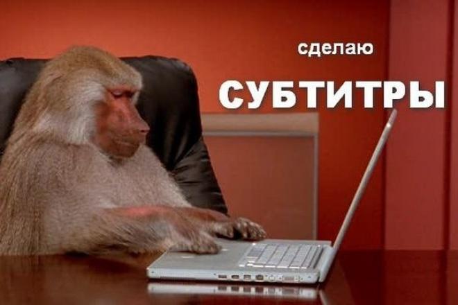Сделаю субтирыМонтаж и обработка видео<br>Сделаю внешние русские субтитры к видео в удобном для вас формате. Тематика материала не имеет значения. Работаю с уже готовым переводом с немецкого и английского. Желательно текст оригинала тоже прикрепить к заданию. Пример моей работы: http://www.youtube.com/watch?v=0v94kLcNCwY Да, я знаю, что видео немного странное, но оно отлично отображает читаемость текста :)<br>