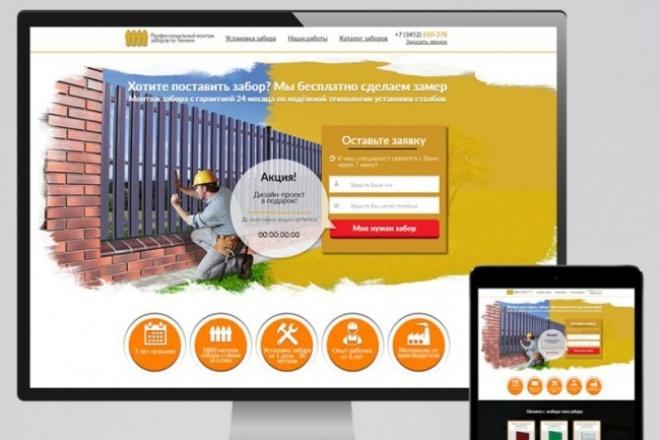 Создам сайт для бизнеса 1 - kwork.ru