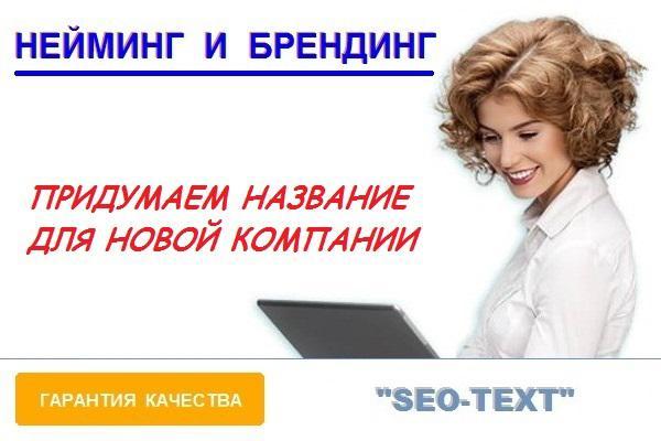 Придумаем название для фирмы, компании 1 - kwork.ru