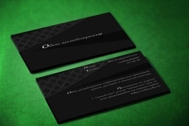 Дизайн визитокВизитки<br>Создам уникальный дизайн для ваших визиток в любом стиле и цветовом оформлении по желанию заказчика.<br>