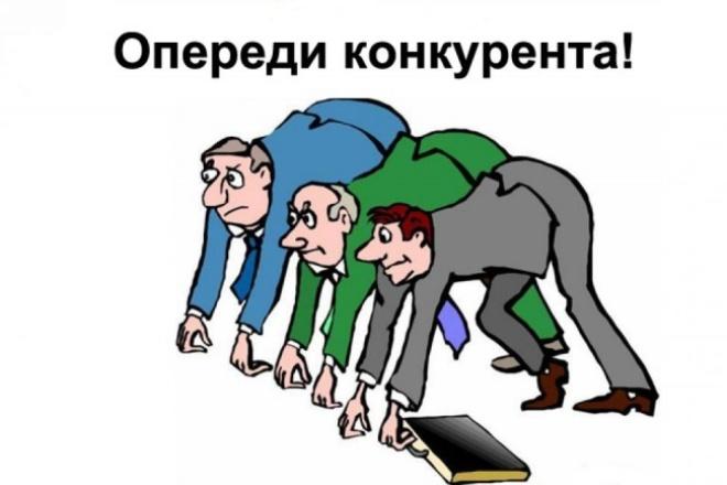 Соберу топ ключевиков ваших конкурентов 1 - kwork.ru