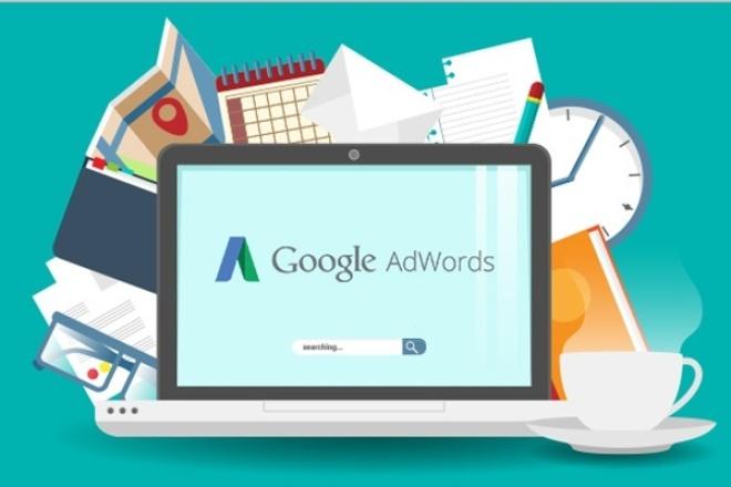 Google Adwords под ключ 1 - kwork.ru