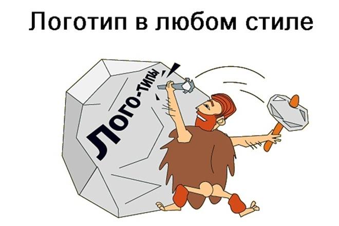 Логотип в любом стиле 1 - kwork.ru