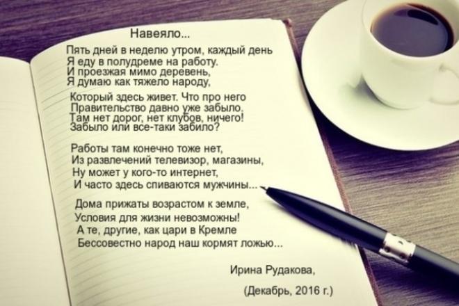 Напишу для Вас стихотворение на любую темуСтихи, рассказы, сказки<br>Напишу для Вас стихотворение на любую тему! Выполню за 2 дня. Мои работы можно посмотреть здесь http://irudakova.blogspot.ru<br>
