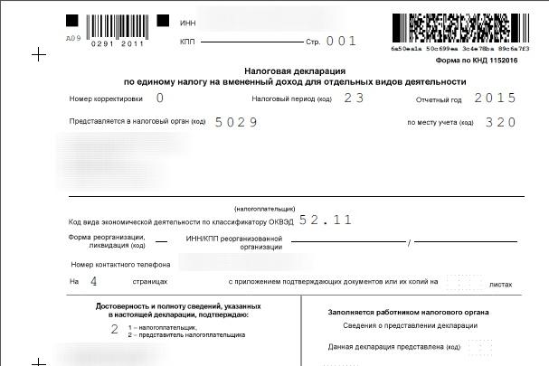 Декларация по ЕНВД для ИП 1 - kwork.ru