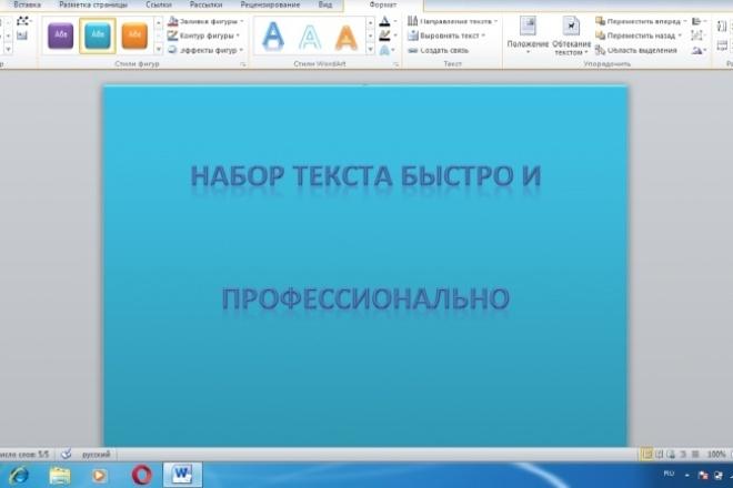 Набор текста. 16 000 знаков 1 - kwork.ru