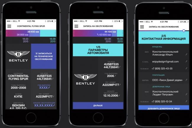 Мобильное приложение для Android - одно двух страничный вариант 1 - kwork.ru