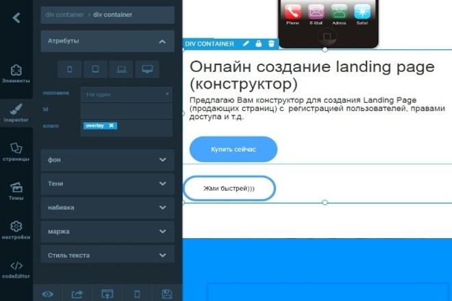 Онлайн создание landing page - конструктор 1 - kwork.ru