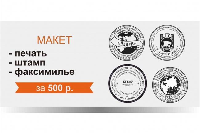 Макет  печати с вашим логотипом, штампа,  факсимиле 1 - kwork.ru