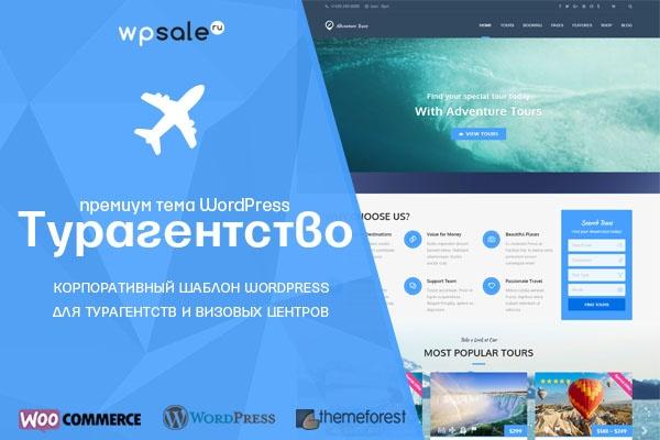 Adventure Tours, премиум шаблон Wordpress для сайта турагентства 1 - kwork.ru