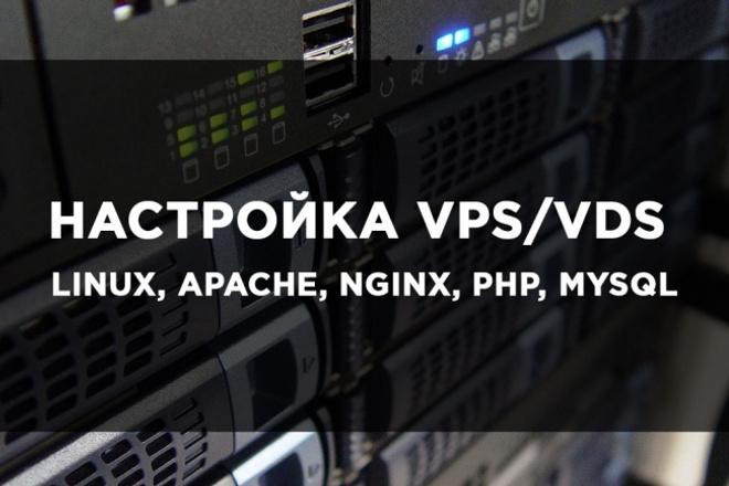 Настрою на Вашем VDS Nginx, Apache, PHP, MySQLАдминистрирование и настройка<br>Настрою на Вашем VDS/VPS сервере Nginx, Apache, PHP, MySQL. По желанию дополнительно могу поставить Memcache, Redis<br>