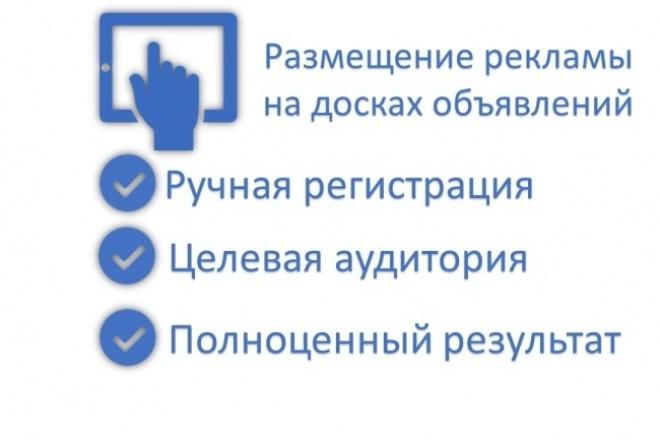 Размещение рекламы на досках объявленийДоски объявлений<br>Ручная регистрация / публикация объявлений на досках объявлений качественно и в кратчайшие сроки. Что входит в состав работ: подготовка проекта к публикации (контент / категории); размещение объявлений в целевые категории; подтверждение через email; отправка отчета со списком досок объявлений. Категории досок объявлений: тематические; региональные; общие; бизнес доски; платные доски; сервисы рассылки; доски в ВКонтакте с Открытой Стеной. В рамках одного проекта возможна регистрация до 100 объявлений на досках объявлений. Помимо досок объявлений размещаю текстовый / графический контент на форумах, в каталогах фирм, сайтах о работе, социальных сетях и блоговых системах.<br>