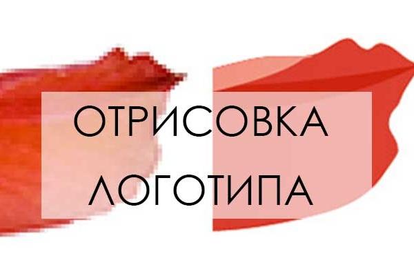 Отрисовка векторного логотипа 1 - kwork.ru