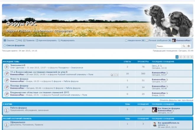 Установлю и настрою форум на phpBB + месяц хостинга в подарок 1 - kwork.ru