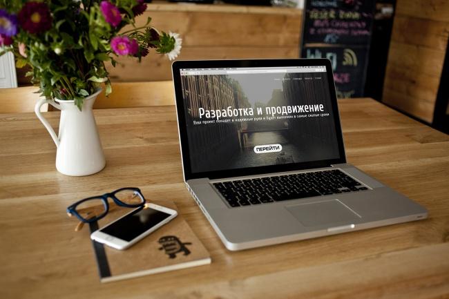 Сделаю и настрою интернет-магазин 1 - kwork.ru