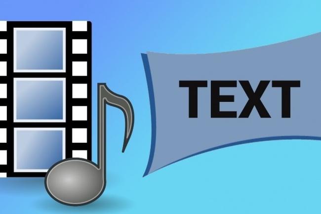 Транскрибация, перевод из аудио, видео в текстНабор текста<br>Быстро и грамотно переводу 60 минут аудио или видео в текст. Транскрибация текста. Дословная расшифровка записей лекций, семинаров, тренингов, видео-уроков и т.д. Весь текст будет разбит на логические абзацы. После выполненной работы, Вы можете обратиться ко мне, если будет необходимо внести какие-то изменения Внимание! В данный кворк входит работа только с записями среднего и хорошего качества и только на русском языке. Если запись плохо качества, вам нужно заказать дополнительную услугу. Если вам нужна работа срочно (в течение 12 часов), вам нужно заказать дополнительную услугу.<br>