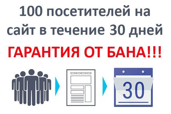 100 посетителей на сайт ежедневно в течение 30 днейТрафик<br>1 кворк = 100 посетителей на сайт ежедневно в течение 30 дней Возможности: Выбор страны на ваш вкусс Уникальные IP каждые 24 часа Время на сайте: не менее 1 минуты (можно увеличить через доп. опции) Вход на целевую страницу и 2-3 перехода по сайту Настраиваю глубокую аналитику и поведенческие факторы (заходы через поиск, прямые заходы, соцсети, с других сайтов и т.д.) Отказы - 1-5% по Яндекс.Метрике гарантия!!! Используемый метод работы абсолютно безопасен для Google Analytics, Яндекс.Метрика, поисковиков, рекламных сетей! Пользователи, которые перейдут на ваш сайт могут: выполнять движения мышкой, скроллить страницу, выделять текст, кликать по ссылкам. внимание!!! Данный кворк не предназначен для увеличения конверсии. Перед заказом кворка просьба внимательно прочитать описание кворка, раздел Что понадобится продавцу и прикрепленный файл Дополнительная информация.<br>