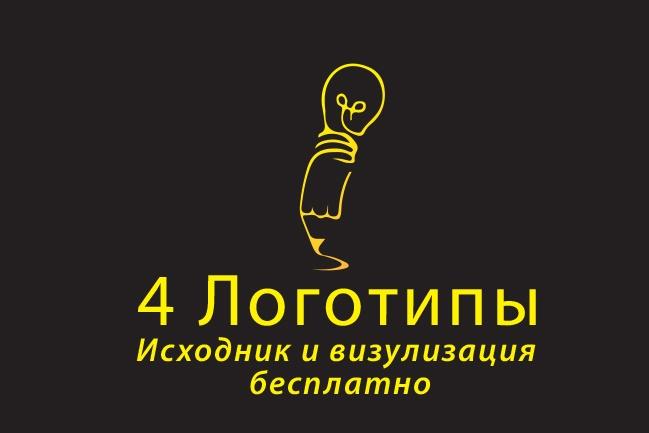 Разработка дизайна логотипа 1 - kwork.ru