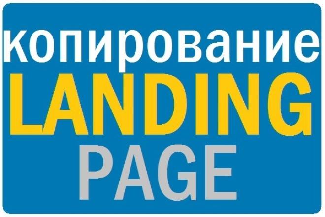 Скопирую для Вас Landing Page и настрою егоСайт под ключ<br>В Копирование Landing Page входит: - Копия сайта по предоставленному вами URL (адресу) - Настраиваю форму обратной связи на ваши почтовые ящики (email) - Замена заголовков, цены и контактной информации Бесплатно: Размещение на Вашем хостинге А также, оплачивается отдельно: - Замена фона фото - Размещение на хостинге + регистрация и привязка домена - Индивидуальные доработки по Вашим требованиям Вы останетесь довольны!<br>