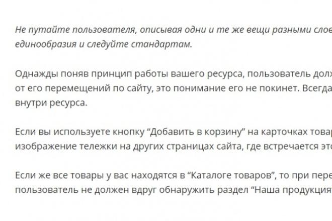 Юзабилити-аудит текстов и других составляющих сайта и/или интернет-магазина 1 - kwork.ru