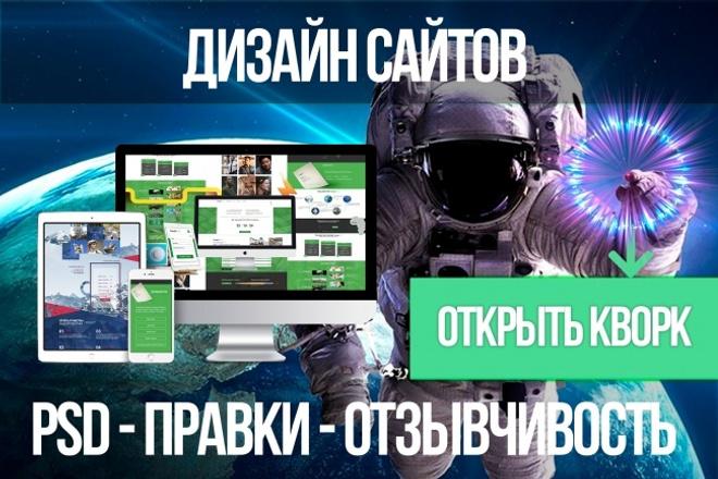 Дизайн сайтов PSD 1 - kwork.ru