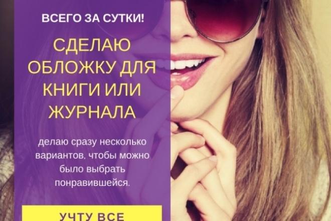 Создам обложку для вашего журнала, книги 1 - kwork.ru