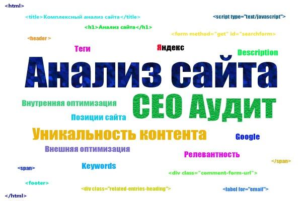 Проведу комплексный анализ сайта. СЕО аудит 1 - kwork.ru