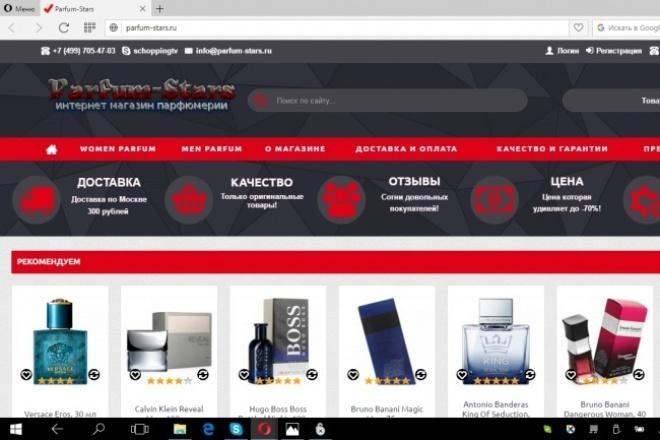 Магазин под ключ 1 - kwork.ru