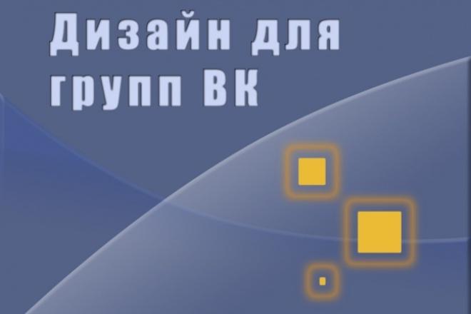 Сделаю дизайн группы в ВК 1 - kwork.ru