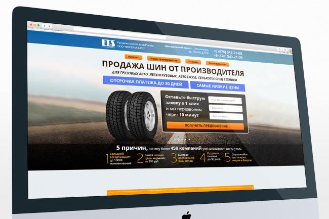 Перенесу сайт на другой хостинг/домен 1 - kwork.ru