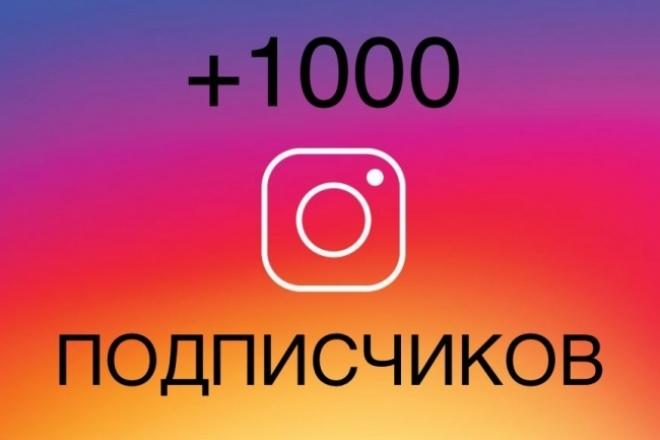 1000+Бонус Живых подписчиков на профиль в Instagram, инстаграмПродвижение в социальных сетях<br>Накручу 1000 подписчиков (офферов) на ваш аккаунт insta. Если планируете привлекать клиентов или целевую аудиторию на ваш профиль - это идеальный вариант для получения первого количества. Ведь люди вряд ли захотят подписаться на пустую страницу, где мало фолловеров! Процент отписок сказать невозможно, так как все люди живые, и поэтому всё зависит от качества Вашей группы. Если контент будет им интересен - то отписок будет не более 5%, если контент не будет соответствовать тематике группы, или много рекламы и т. д. , то отписок будет более 5%, но обычно не более 20%. Бан за накрутку - исключен, так как все делается без доступа к аккаунту. Накрутка возможна только на открытые (не приватные) аккаунты!<br>