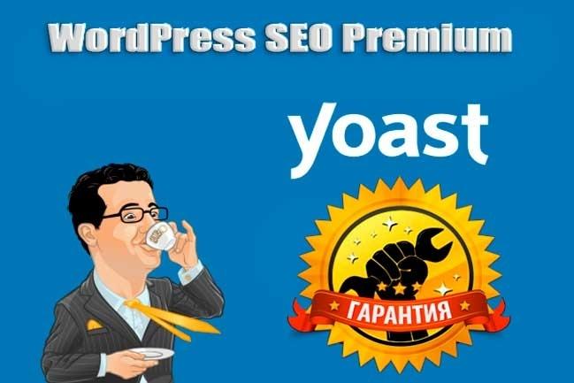 Yoast SEO Premium v6. 3- плагин seo оптимизации для ВордпрессСкрипты<br>Плагин для wordpress - Yoast seo premium v6. 3 открывает самые передовые технологии продвижения вашего сайта в поисковых системах! Это лучший плагин СЕО оптимизации. . . Основные возможности: Yoast_SEO premium: Добавление заголовков и мета-описания. Автоматическая генерируемая карта сайта (xml), для ПС. Использование Open Graph (красивые репосты в соц. сетях). Использование «хлебных крошек» (если нет в теме). Установка канонических ссылок. Все возможности подробно: http://yoast.com/ Дополнительные плагины - бонусы: Yoast wpseo video v 6. 2 Yoast wpseo local v 6. 3 Yoast wpseo news v 6. 3 Yoast wpseo woocommerce v 6. 3 Плагин Yoast-seo-premium и эти дополнительные плагины просто необходимы для любого сайта. С этим комплектом плагинов Ваш сайт сможет быть первым в выдаче поисковых систем Гугл и Яндекс. . . В комплекте с плагинами идет подробная инструкция по установке и настройке плагина. . . Другие мои кворки: http://kwork.ru/user/masterseotube Продается по лицензии GNU General Public License (GNU GPL) Подробнее в прикрепленных файлах. . .<br>
