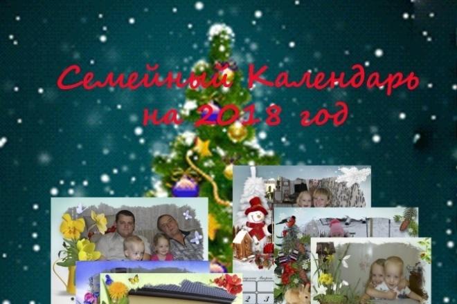 Календарь с Вашими фотографиями 34 - kwork.ru