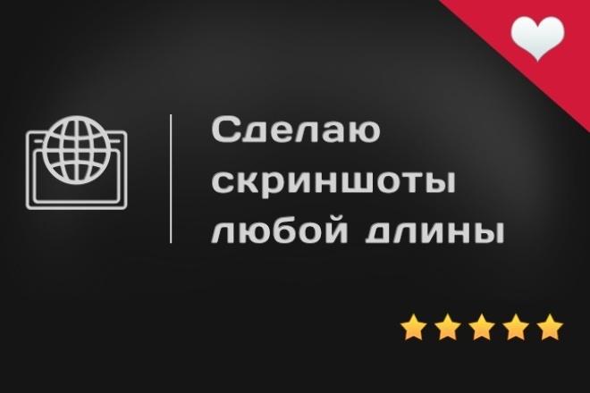 Скриншот области всего сайта с прокруткой 1 - kwork.ru