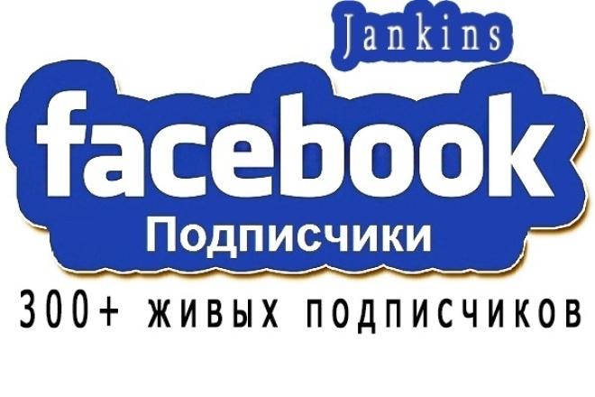 300 живых подписчиков в ваш паблик в FacebookПродвижение в социальных сетях<br>Предлагаю качественное, безопасное и эффективное пополнение вашего паблика(FanPage) подписчиками, 300+ живых подписчиков с активными страницами. Отлично подойдёт как для новых пабликов, так и давно существующих! Итак, что я предлагаю: 1) Плавный прирост вступивших 2) Безопасность для аккаунта, никаких ограничений со стороны социальной сети 3) Гарантия качества, выполнение вручную 4) Привожу с запасом, чтобы компенсировать естественную отписку, которая составляет не более 5% 5) Только живые люди, без ботов -При заказе сразу 2-3 кворков бонус +10% -При заказе сразу 4-5 кворков бонус +15%<br>