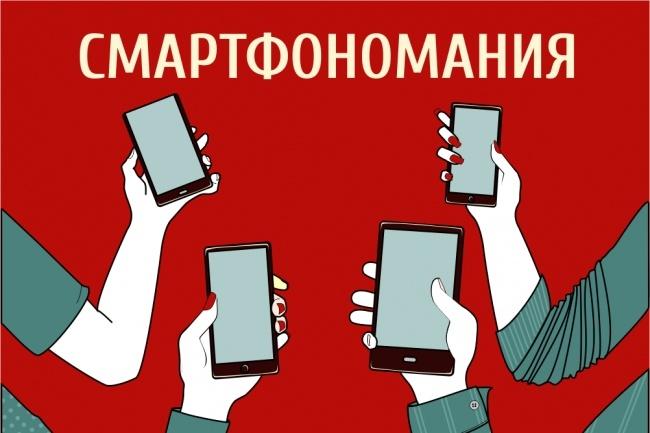 Оформление поста, иллюстрация 1 - kwork.ru