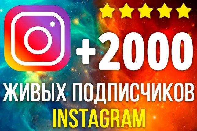 2000 живых подписчиков в instagramПродвижение в социальных сетях<br>Хотите раскрутить свой аккаунт instagram до популярность с радостью помогу вам в этом. Обеспечу вас 2000 живых реальных подписчиков в instagram. Срок выполнения: 1-4 дня. процент отписки до 1%.<br>