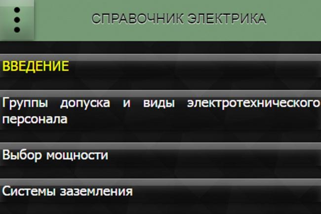 Напишу приложение-каталог Android 1 - kwork.ru