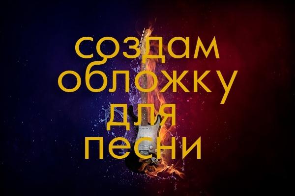 Создам обложку к вашей песне 1 - kwork.ru