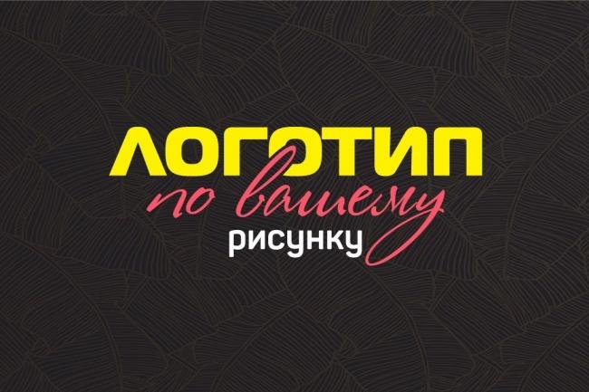 Логотип по вашему рисунку 16 - kwork.ru