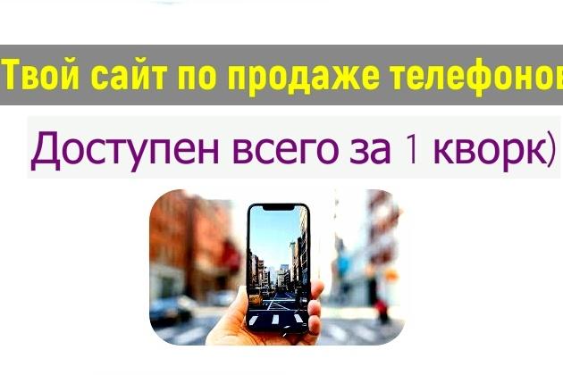 Сайт по продаже телефонов 1 - kwork.ru
