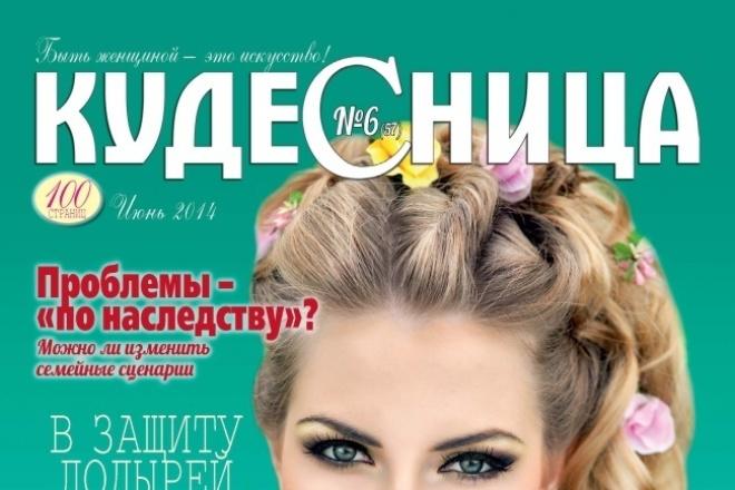 сделаю обложку книги или журнала 1 - kwork.ru