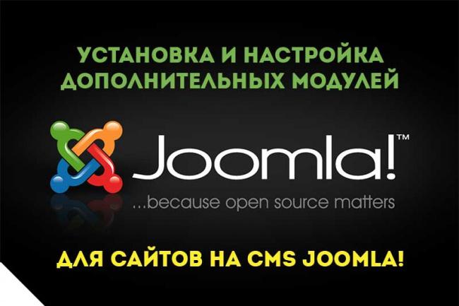 Установлю модуль 1 - kwork.ru