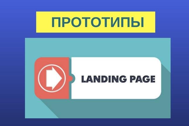 Прототип посадочной страницы Landing Page 1 - kwork.ru