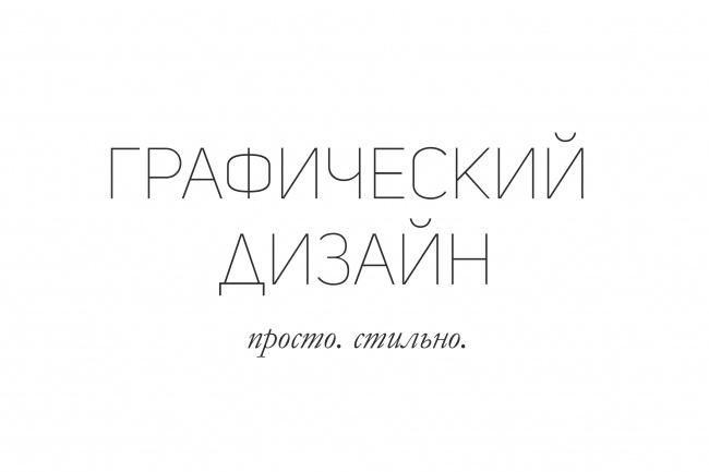 Дизайн афиш, плакатов 1 - kwork.ru