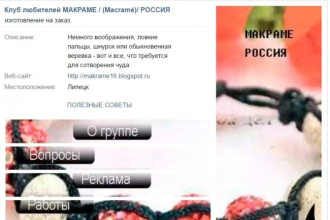 Оформление группы в ВК 1 - kwork.ru