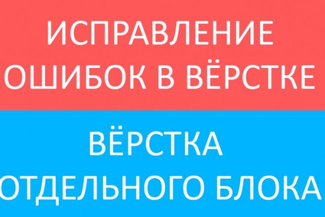 Исправлю ошибки в вёрстке сайта или сверстаю блок 1 - kwork.ru
