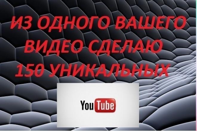 Из одного Вашего видео сделаю 150 уникальных 1 - kwork.ru
