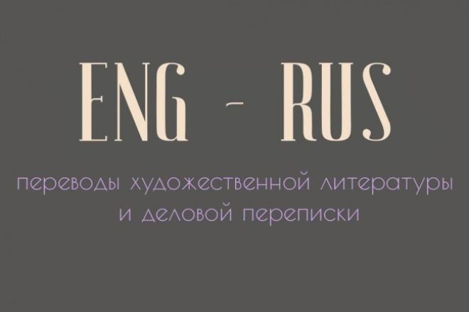 Переведу текст с английского 1 - kwork.ru